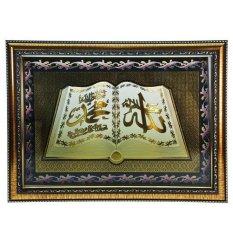 Inno Foto - Bingkai Kaligrafi Arab WHE - Allah-Muhammad, 15.4x11.6