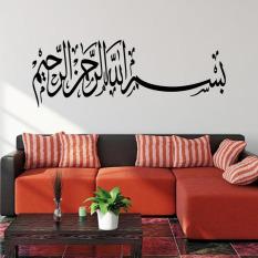 Leegoal Gaya Muslim Seni Dinding Dekorasi Rumah Islami Yang Dapat Dilepas Stiker 57 cm X.