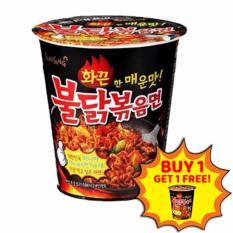 [BUY 1 GET 1 FREE] Samyang Hot Chicken Ramen Spicy 70g - Cup