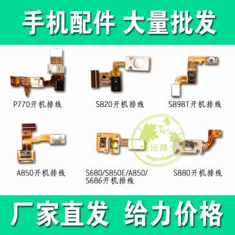 Lenovo s898t/s820/a850/p770/s880/s686/a580 tombol power sensor kabel kabel