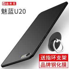 Meizu u10/u20 matte cangkang keras ponsel shell