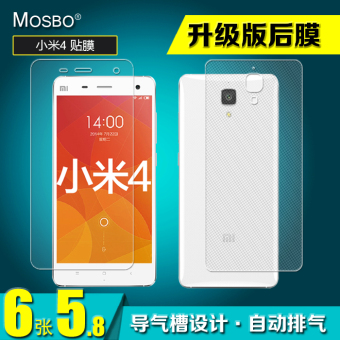 Update Harga MOSBO M4 Xiaomi handphone Film IDR35,100.00  di Lazada ID