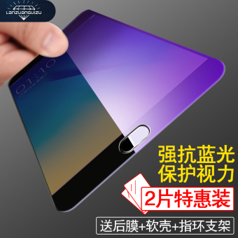 Oppoa57/a57m/A57 full screen cover anti-blue glass film Film