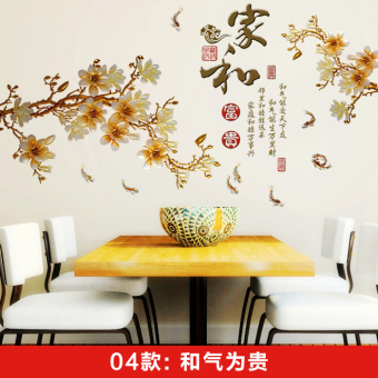 Chinese-style living room bedroom sofa TV background wallpaper wall stickers