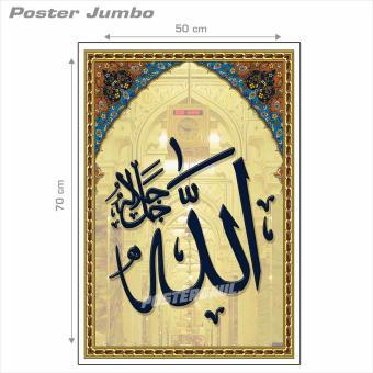 Poster Jumbo Kaligrafi Islam Lafadz Allah #RLG19 - 50 x 70 cm