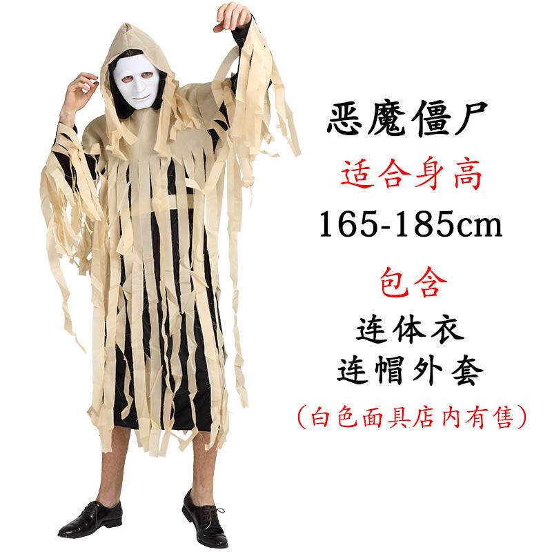 Kematian Halloween dewasa kostum untuk pria dan wanita