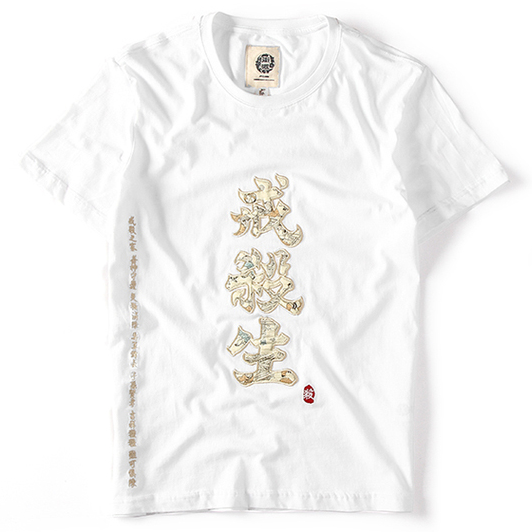 Chinese-style artistic embroidered Chen Guanxi with text T-shirt shirt ( Putih)
