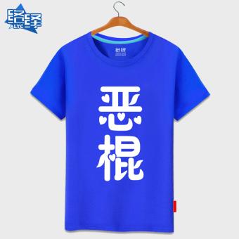 Online murah Flock nakal dimuat saudara dipasang katun lengan pendek t-shirt (Biru 3