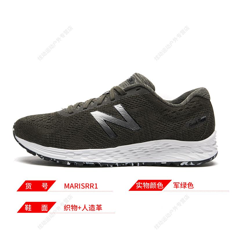 Flash Sale New Balance marisrs1 kasual baru ringan sepatu lari pria (Abu-abu hijau)