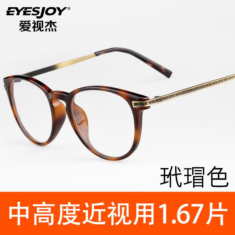 Pelacakan Harga Retro perempuan miopia mata kecil bingkai frame ... c41a838782